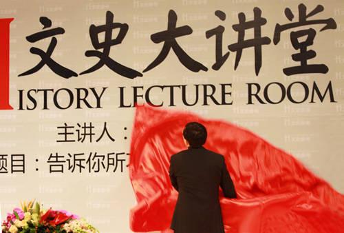 焰、近代史学者章立凡、文史学者 著名历史学家杨天石主讲《你所不图片
