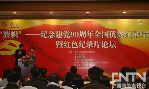 """""""旗帜""""——纪念建党90周年全国优秀纪录片评奖活动及颁奖大会日前在杭州举行。"""
