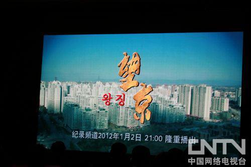 首映式现场播放《望京》宣传片