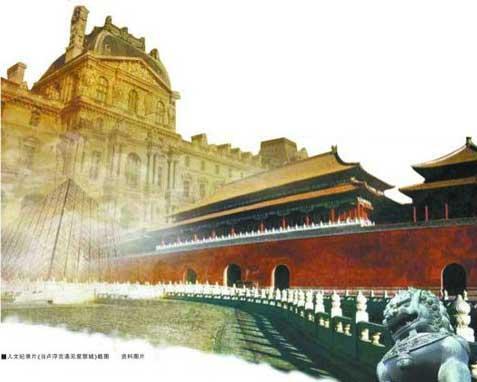 大型人文纪录片《当卢浮宫遇到紫禁城》剧照