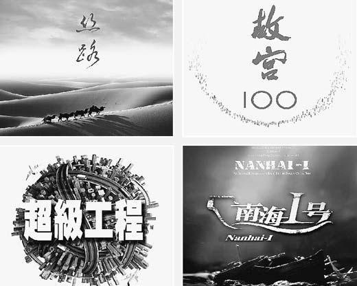 图为纪录片《丝路》、《故宫100》、《超级工程》、《南海1号》海报。