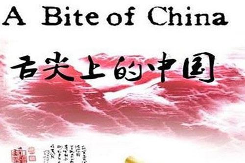 《舌尖上的中国》海报