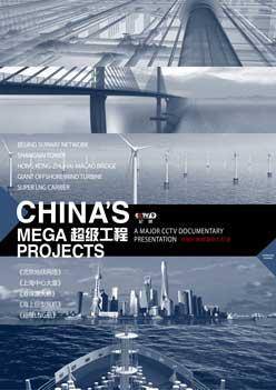 《超级工程》海报